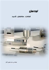 دانلود کتاب لودسل: شناخت، ساختمان، کاربرد