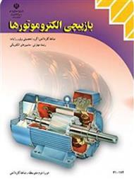 دانلود کتاب بازپیچی الکتروموتورها