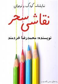 دانلود کتاب نمایشنامه کودک و نوجوان نقاشی سحر