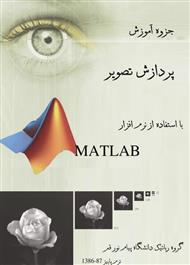 دانلود کتاب پردازش تصویر با استفاده از MATLAB