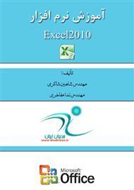 دانلود کتاب آموزش جامع و کاربردی نرم افزار Excel 2010