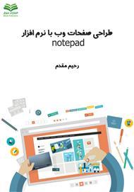 دانلود کتاب طراحی صفحات وب با نرم افزار notepad