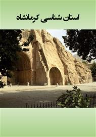 دانلود کتاب استان شناسی کرمانشاه