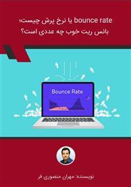 دانلود کتاب bounce rate یا نرخ پرش چیست؛ بانس ریت خوب چه عددی است؟