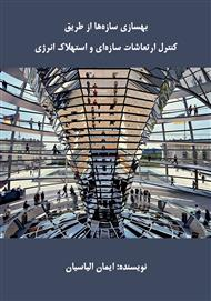 دانلود کتاب بهسازی سازهها از طریق کنترل ارتعاشات سازهای و استهلاک انرژی