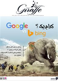 دانلود ماهنامه خلاقیت تجاری زرافه - شماره 5