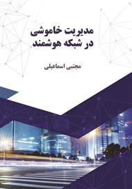 دانلود کتاب مدیریت خاموشی در شبکه هوشمند