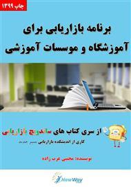دانلود کتاب برنامه بازاریابی برای آموزشگاه و موسسات آموزشی