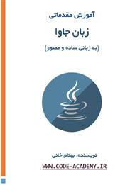 دانلود کتاب آموزش مقدماتی زبان جاوا