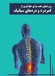 دانلود کتاب ورزش های مفید برای جلوگیری از کمردرد و دردهای سیاتیک
