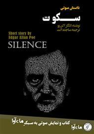 دانلود کتاب صوتی سکوت