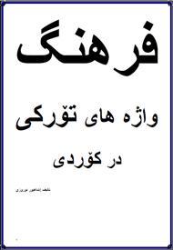 دانلود کتاب فرهنگ واژه های ترکی در کوردی