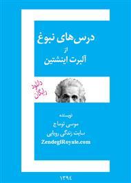دانلود کتاب درس های نبوغ از آلبرت اینشتین
