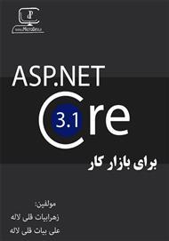 دانلود کتاب ASP.Net Core برای بازار کار