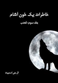 دانلود کتاب رمان خاطرات یک خون آشام - جلد سوم (غضب)