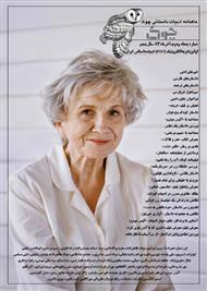 دانلود ماهنامه ادبیات داستانی چوک - شماره 52