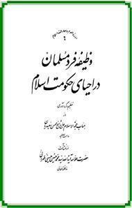 دانلود کتاب وظیفه فرد مسلمان در احیای حکومت اسلام