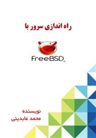 دانلود کتاب راهاندازی سرور با FreeBSD