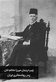 دانلود کتاب چهره پنهان میرزا ملکم خان پدر روشنفکری ایران