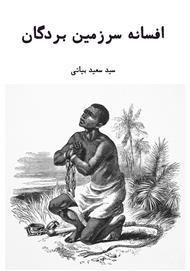 دانلود کتاب رمان افسانه سرزمین بردگان