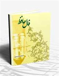 دانلود کتاب فال حافظ