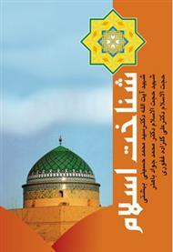 دانلود کتاب شناخت اسلام