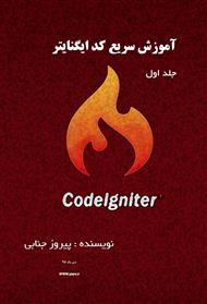 دانلود کتاب آموزش سریع کد ایگنایتر