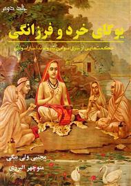 دانلود کتاب یوگای خرد و فرزانگی - جلد دوم