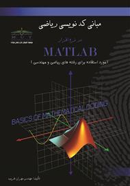 دانلود کتاب مبانی کدنویسی ریاضی در نرم افزار متلب