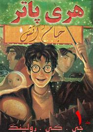 دانلود کتاب هری پاتر و جام آتش - جلد 1