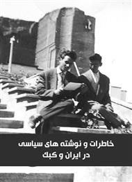 دانلود کتاب خاطرات و نوشته های سیاسی در ایران و کبک
