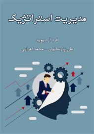دانلود کتاب مدیریت استراتژیک