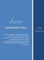 دانلود کتاب آموزش خوشنویسی انگلیسی
