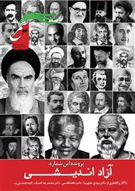 دانلود نشریه فرهنگی، اجتماعی، سیاسی و اقتصادی سیمرغ - شماره 4 (فروردین95)