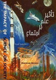 دانلود کتاب تأثیر علم بر اجتماع