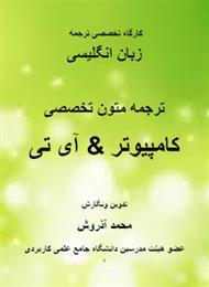 دانلود کتاب ترجمه متون تخصصی کامپیوتر و آی تی