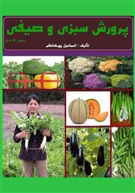 دانلود کتاب پرورش سبزی و صیفی