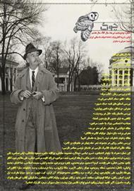 دانلود ماهنامه ادبیات داستانی چوک - شماره 95