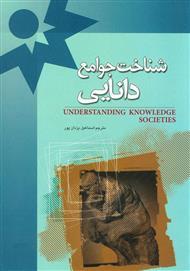 دانلود کتاب شناخت جوامع دانایی