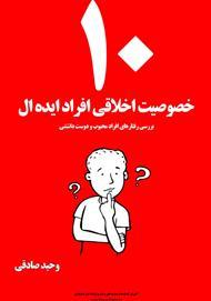 دانلود کتاب 10 خصوصیت اخلاقی افراد ایده آل