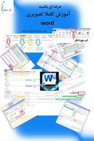 آموزش نرم افزار Microsoft word