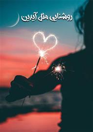 دانلود کتاب رمان روشنایی مثل آیدین