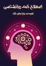 دانلود کتاب اصطلاح نامه روانشناسی