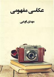 دانلود کتاب عکاسی مفهومی (کانسپتچوال آرت)