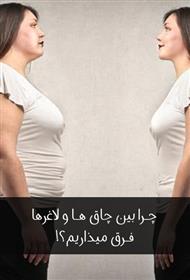 دانلود کتاب صوتی چرا بین چاق ها و لاغرها فرق میذاریم؟!