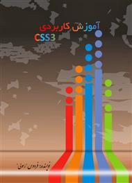 دانلود کتاب آموزش کابردی CSS3