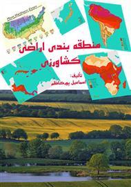 دانلود کتاب منطقه بندی اراضی کشاورزی