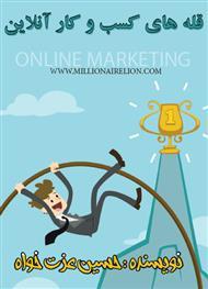 دانلود کتاب قله های کسب و کار آنلاین