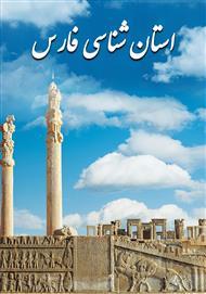 دانلود کتاب استان شناسی فارس