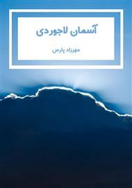 دانلود کتاب آسمان لاجوردی